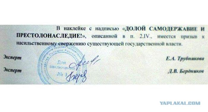 """Житель Астрахани Стенин получил два года колонии за призыв в соцсети бороться с """"путинскими оккупантами"""" - Цензор.НЕТ 3406"""
