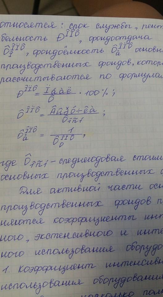 Кто-нибудь знает, как изменить кодировку текста в реферате по экономике?