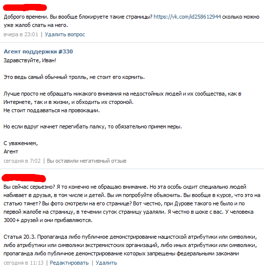 Поддержка Вконтакте последнее время поражает