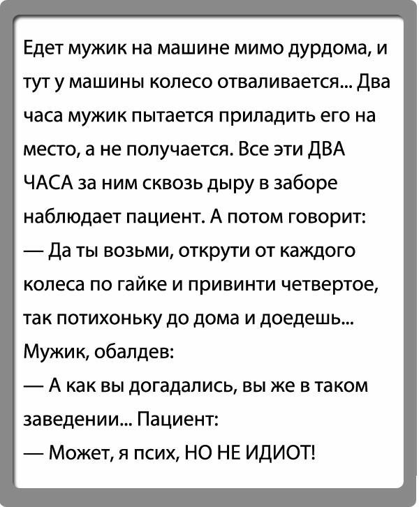 Анекдоты Про Психушку