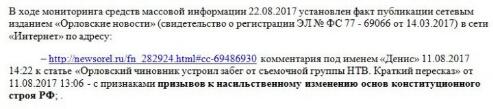 В Орле Роскомнадзор заставил новостное издание удалить из комментариев анекдот про правительство