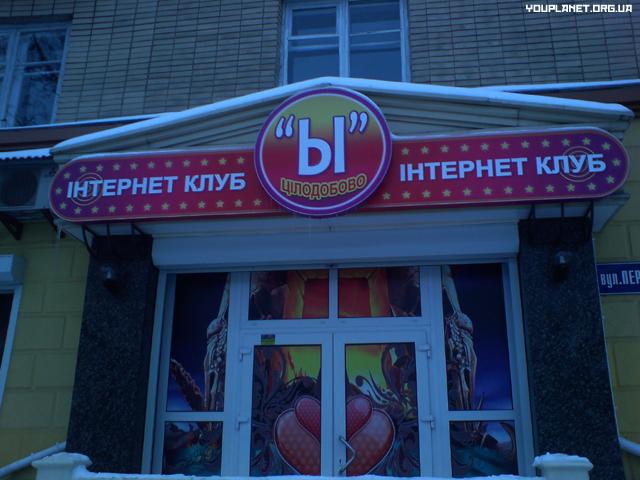Интернет-клуб в городе Житомир