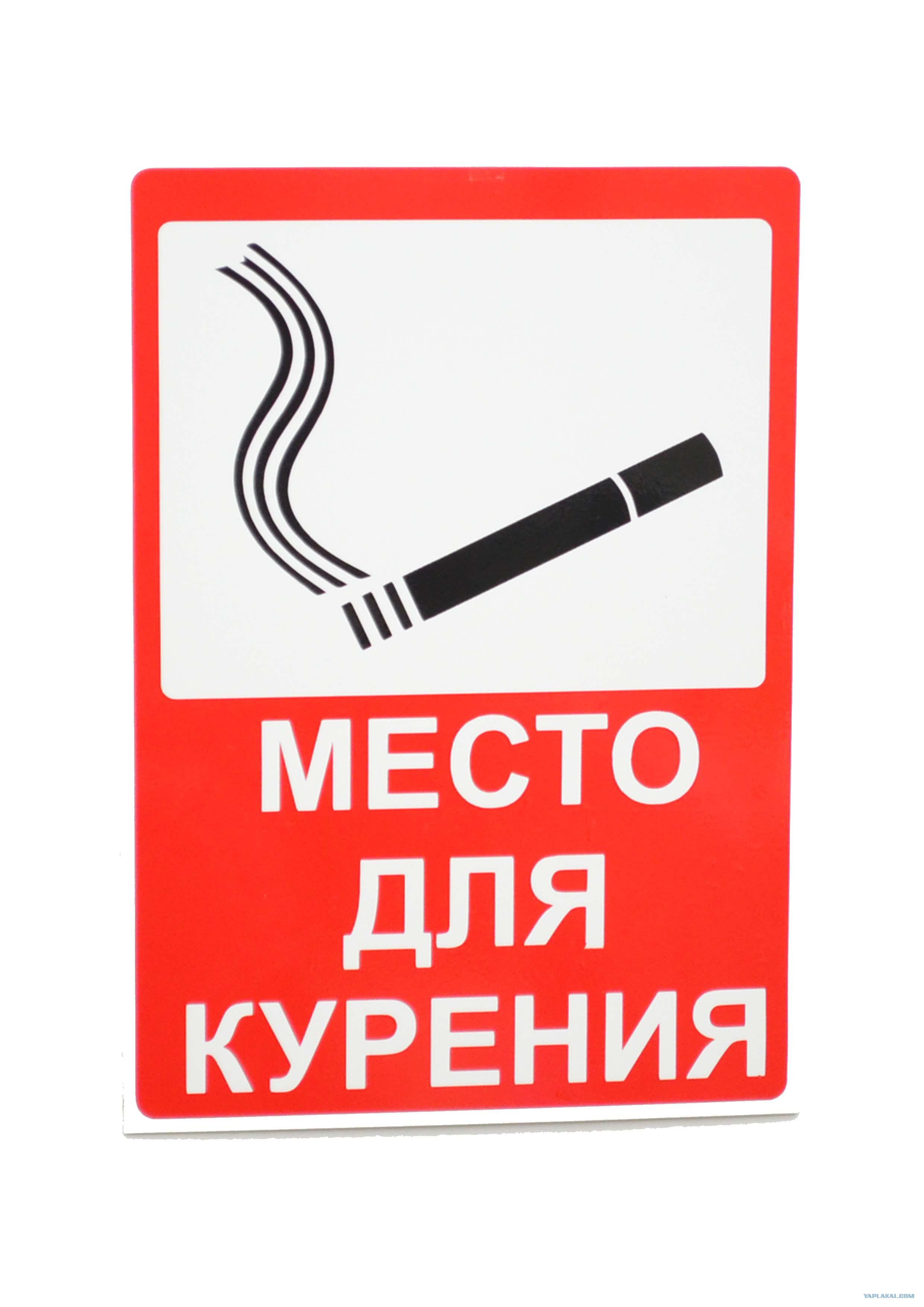 Место для курения схема