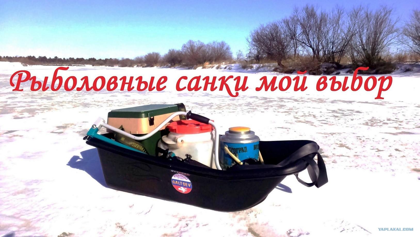 Сани для зимней рыбалки фото