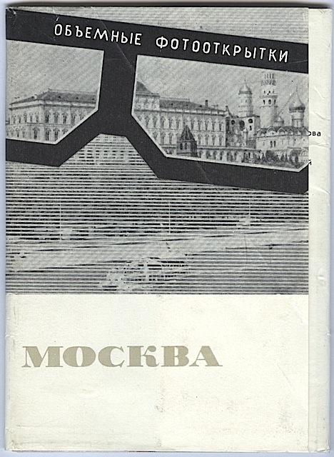 Москва. Набор 3D открыток. 1967г.