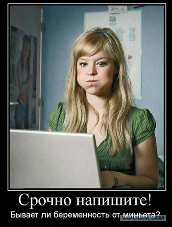 демотиватор девушки фото