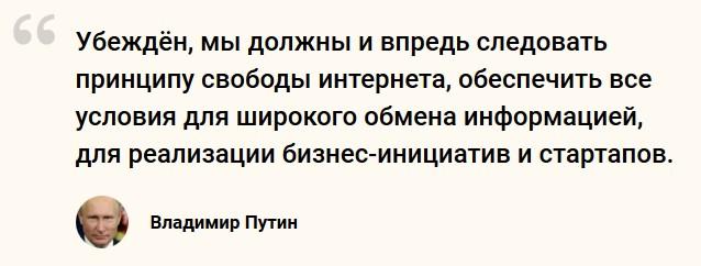 Путин о важности свободы интернета на фоне принятия законов об автономном рунете, фейках и неуважении к власти