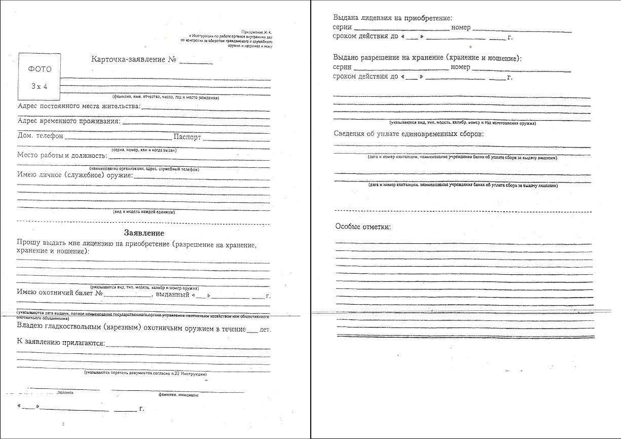Протокол Устного Заявления о Преступлении образец