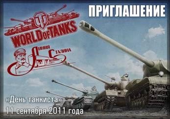 День Танкиста-2011. Линия Сталина