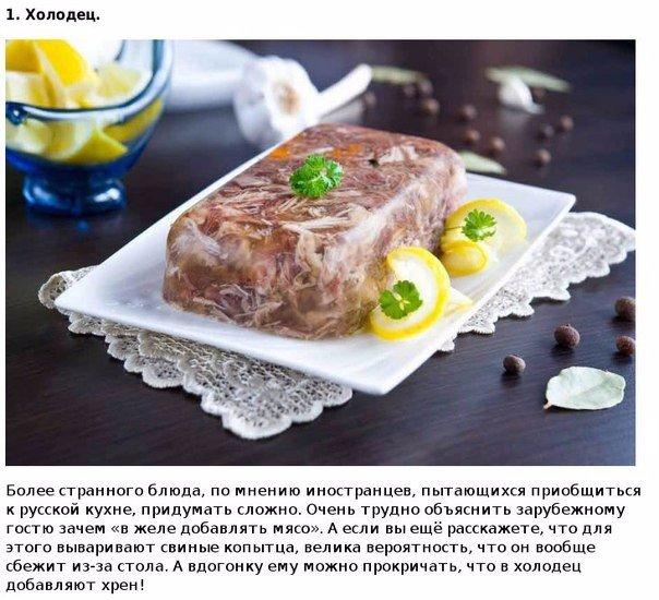 10 русских блюд которые удивляют иностранцев