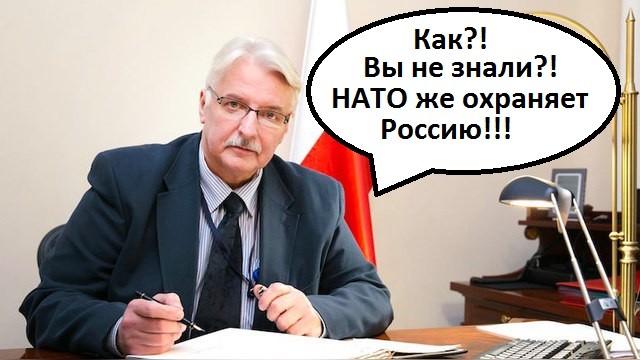 МИД Польши: НАТО, расширяясь на Восток, охраняет Россию