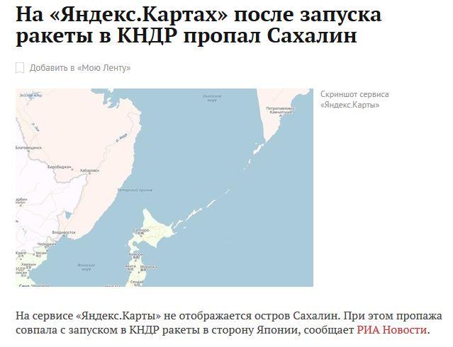 После ракетного пуска КНДР с «Яндекс.Карт» «исчез» Сахалин
