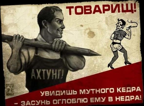 как ловят пидоров в россии
