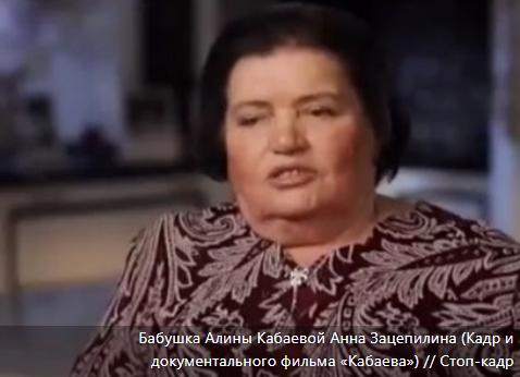 85-летняя бабушка Алины Кабаевой стала бизнесвумен
