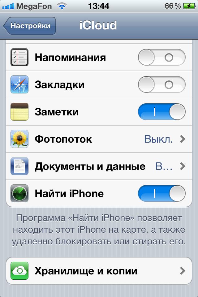 Как найти на айфон 4