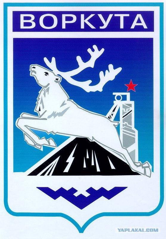 герб воркуты