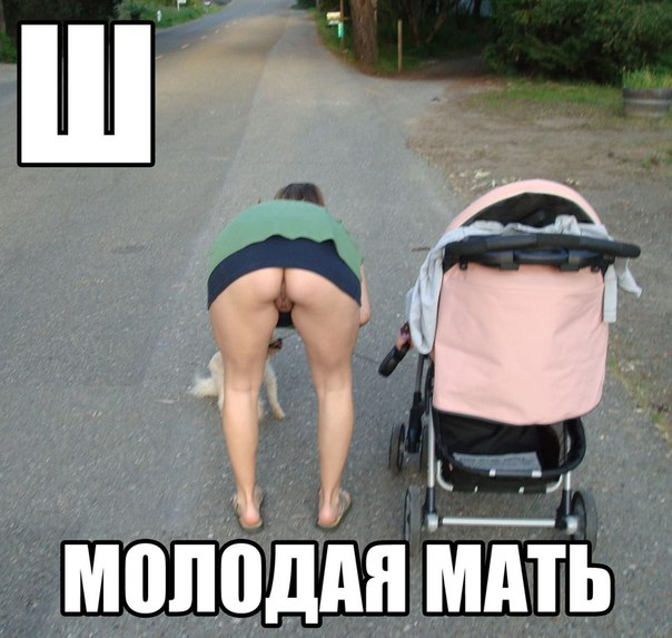 мамы бес трусов на улице фото