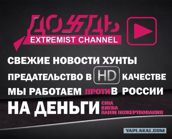 Съемочную группу телеканала «Дождь» выдворили из ДНР