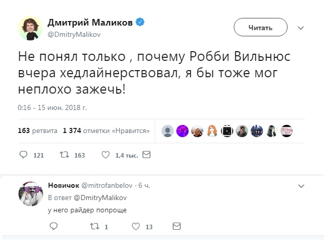 Маликов недоволен