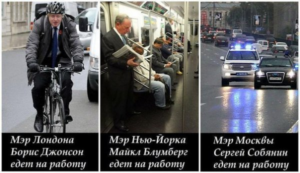 Собянин предпочитает метро!