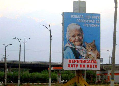 Топ 10 ляпов и мемов предвыборной кампании-2012