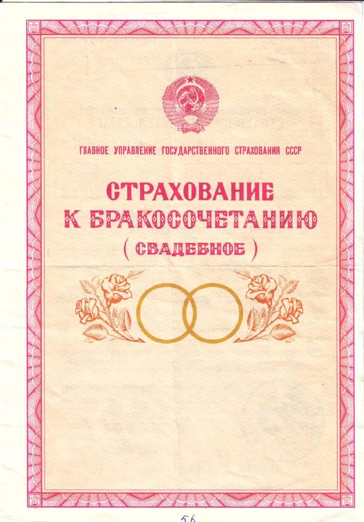 что Как получить деньги по страховке советского времени его мысли