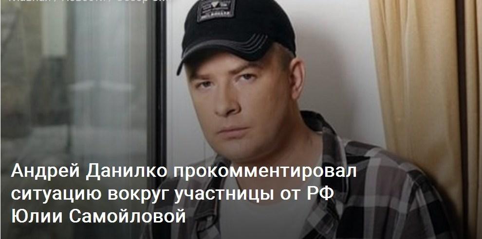 Андрей Данилко  все   vivaua