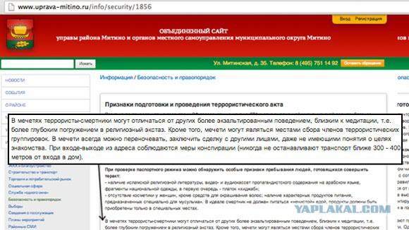 ФСБ России оскорбил мусульман