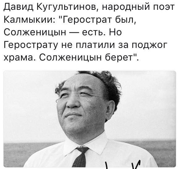Высказывания великих о предателе Солженицине