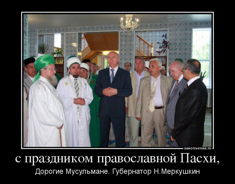 Поздравление христиан мусульманами