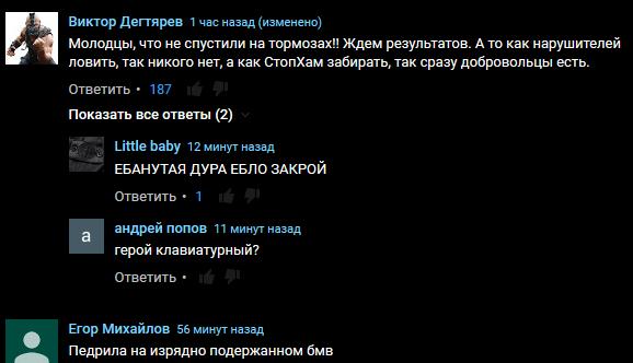 СтопХам СПб - Насмотрелись ютуба