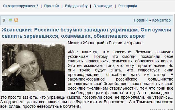 Русские есть? А если найду? Политика Кремля в ФОТОжабах - Цензор.НЕТ 1507