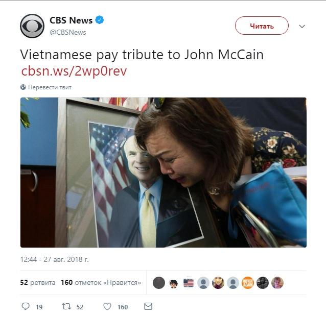 Прости нас, МакКейн. Вьетнамская версия