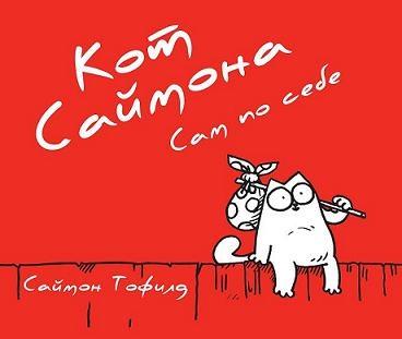Книга: Кот Саймона сам по себе