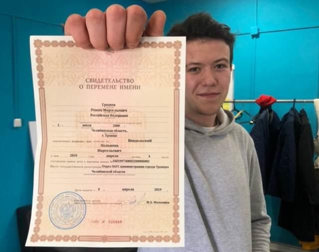 Житель Челябинской области удивил Сеть, сменив имя на Пельмень