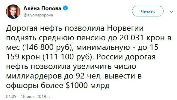 В России живём, сам понимаешь