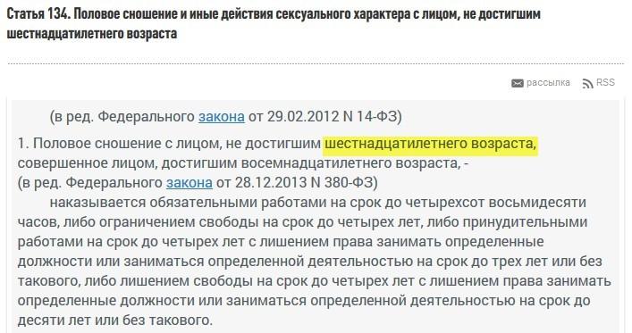 Статья за разврат ук россии