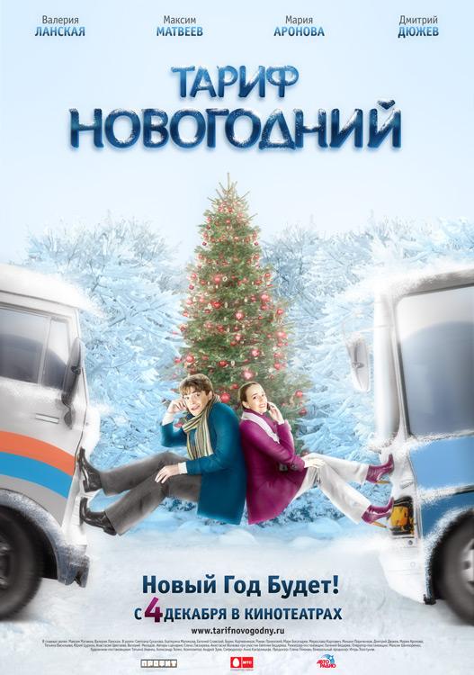 фильмы про новый год русские смотреть