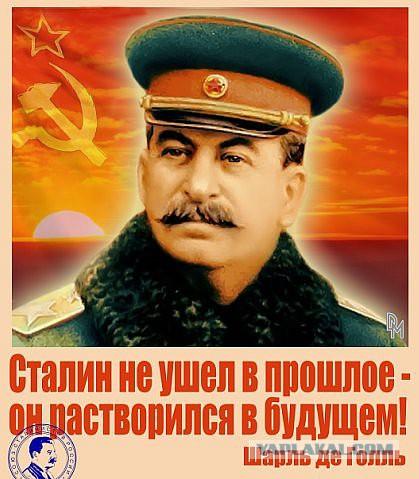 В этот день умер И.В. СТАЛИН