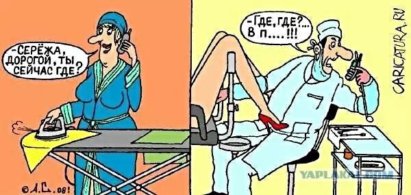 Весёлый гинеколог фото смотреть онлайн фотоография