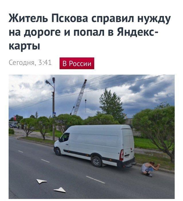 Эти кадры не должны были появиться на Яндекс и Google-картах