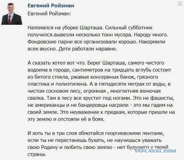 мэр Екатеринбурга Ройзман