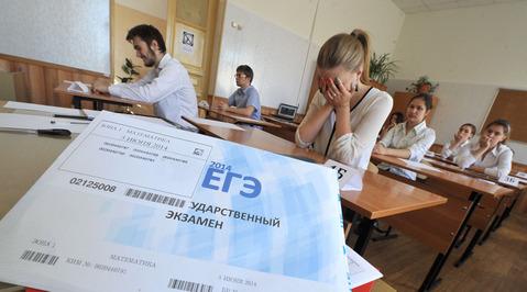 В Госдуме призвали отменить ЕГЭ