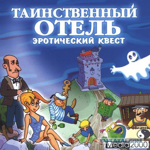 Эротический квест русская игра