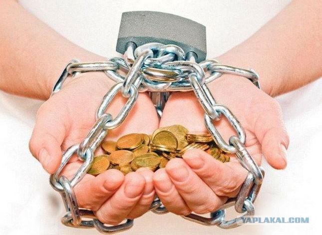 долговая пропасть