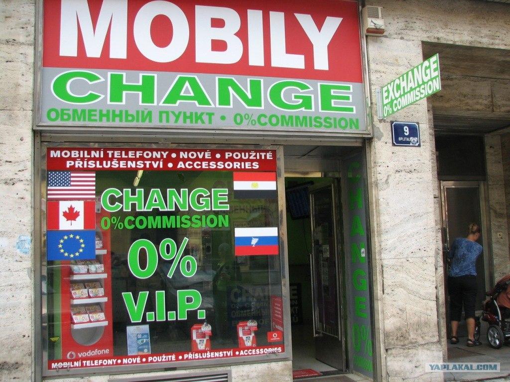 Курс валют рубль чешская крона