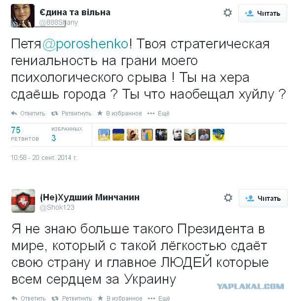 Хохлоболь - украинские войска оставляют города Нов