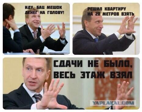 Шувалов объявил экономическую ситуацию в России почти идеальной
