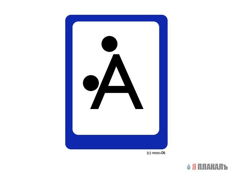 прикольные картинки из символов: