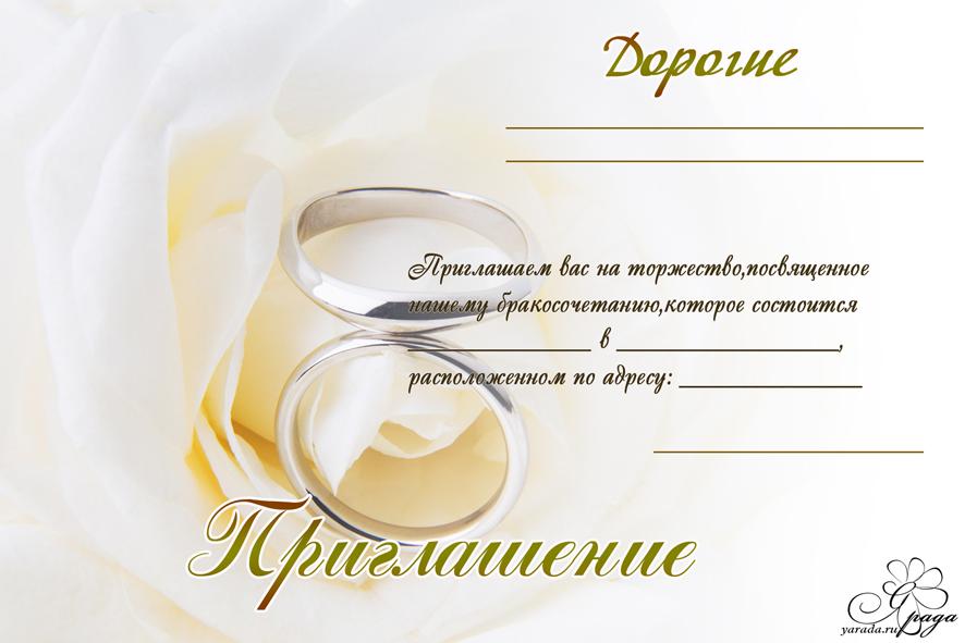 Пригласительные на свадьбу дайте эл